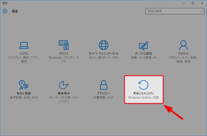 設定画面で「更新とセキュリティ」を選択