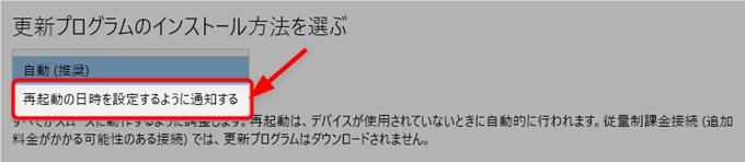 更新プログラムのインストール方法「再起動の日時を設定するように通知する」に変更