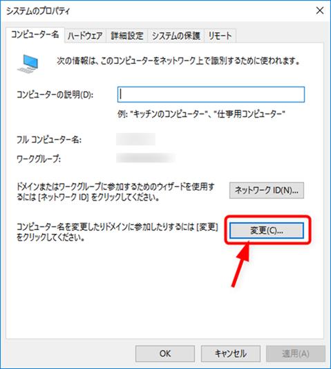 コンピューター名の変更ボタン