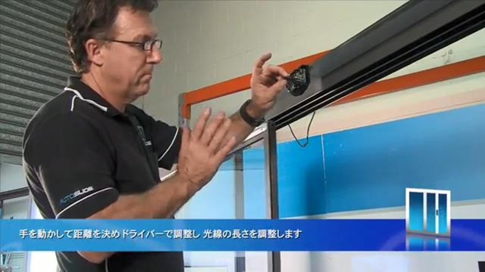 オートスライドのセンサー感知式オプション