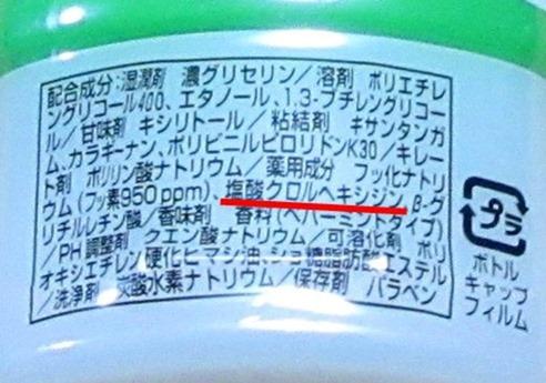 塩酸クロルヘキシジン(殺菌剤)