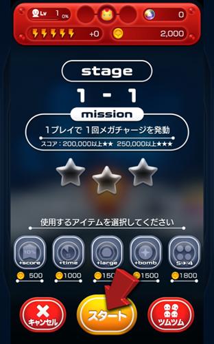ステージでミッションを確認