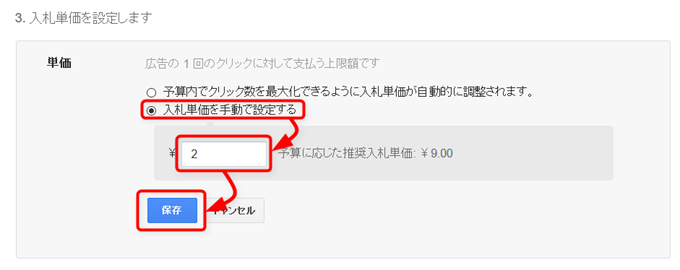 入札単価を手動で2円に設定した