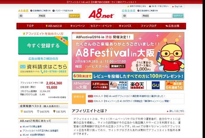 【アフィリエイトA8.net】日本最大級の広告数・サイト数のアフィリエイト