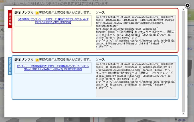 楽天・Amazonの簡単リンクで生成されるテキストリンクタグ