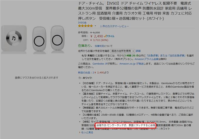Amazonの商品説明にタッチセンサー式と書いてあった