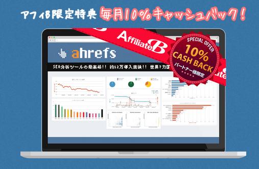 アフィリエイトB限定10%キャッシュバックあキャンペーン