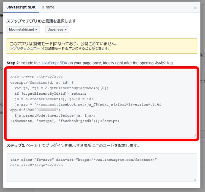 FacebookのJavaScript SDKコード