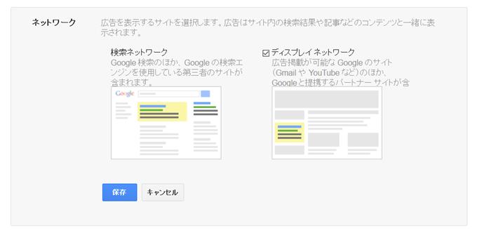 Google AdWordsのネットワーク設定項目