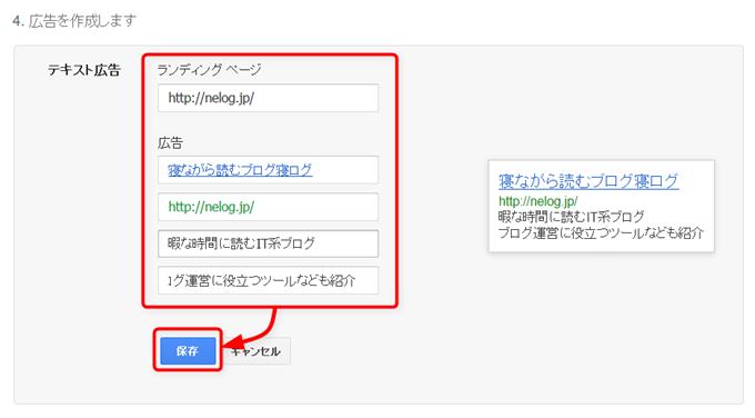 Google AdWordsのテキスト広告設定項目