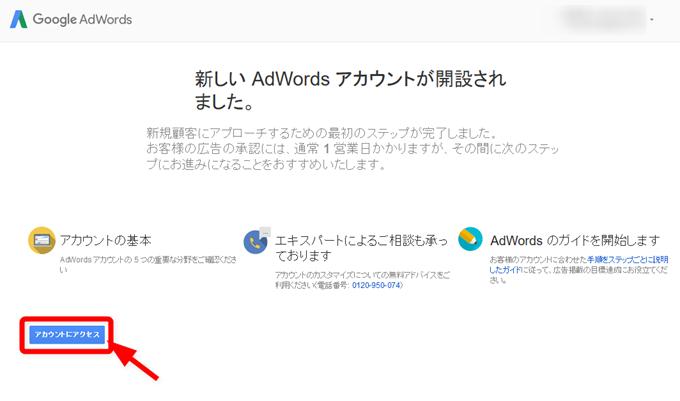 Google AdWordsアカウントの作成完了