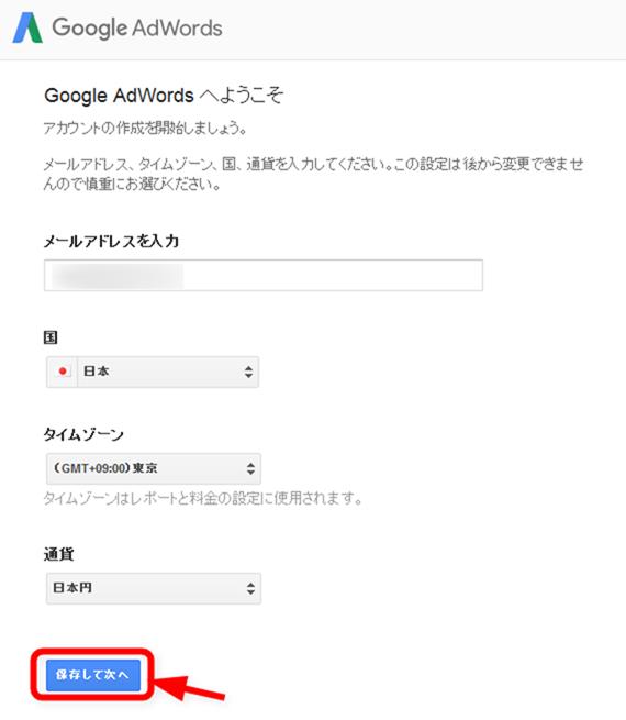 Google AdWordsようこそ画面