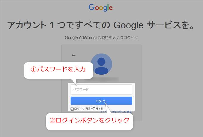 Googleアカウントのパスワード入力画面
