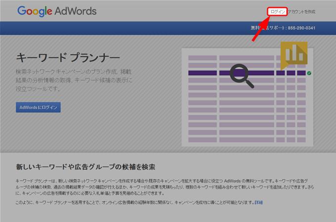 Googleキーワードプランナーツールにログイン
