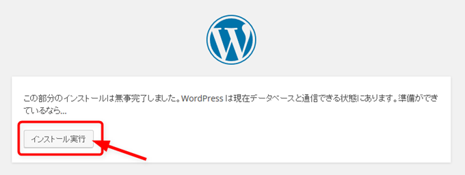MAMPにWordpressをインストール実行