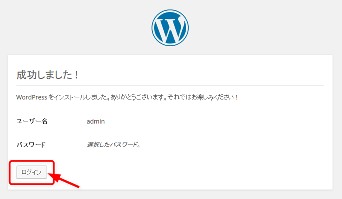MAMPのWordpress管理者アカウント登録が成功