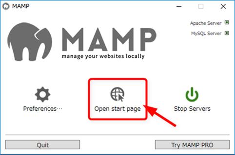 MAMPのスタートページを表示する