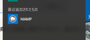 スタートメニューのMAMP