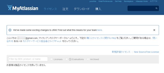 ライセンス - My Atlassian
