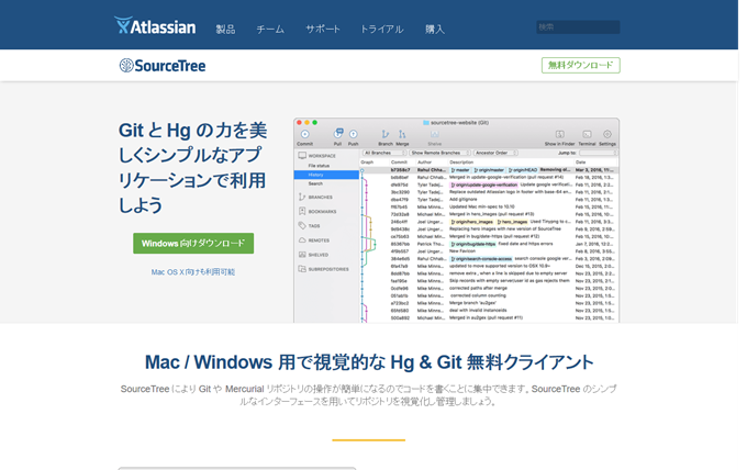 SourceTree - Windows と Mac 対応 Git & Mercurial 無料クライアント  Atlassian