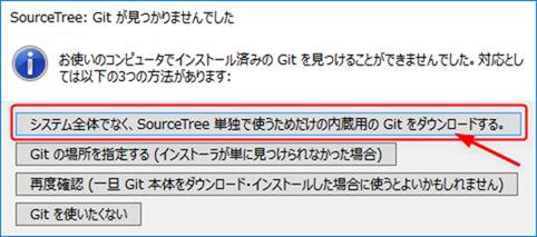 システム全体でなく、SourceTree単体で使うためだけの内蔵用のGitをダウンロードする