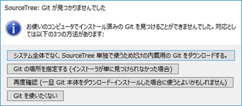 SourceTreeでGitの登録