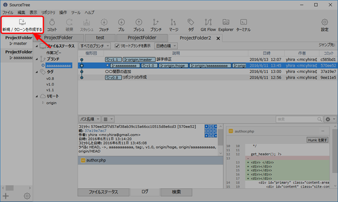 SourceTreeでクローンを作成する