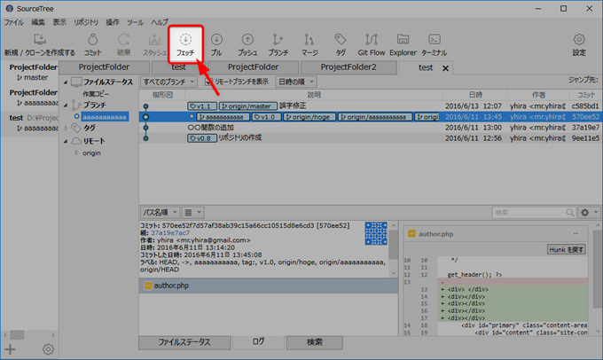 SourceTreeでフェッチを行う