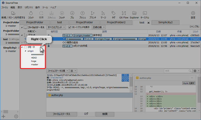 SourceTreeでリモートリポジトリの削除