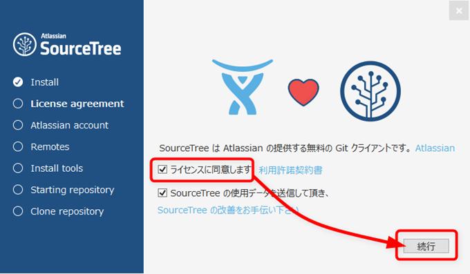 SourceTreeでライセンスに同意画面