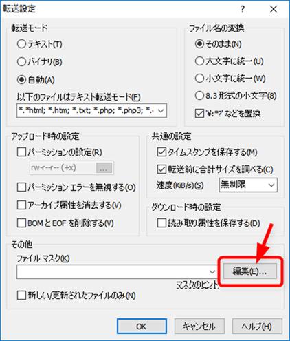 WinSCPの転送設定ダイアログ
