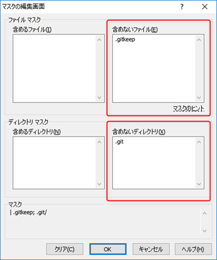 WinSCPのマスクの編集画面