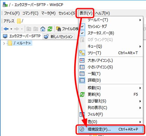 WinSCPの環境設定