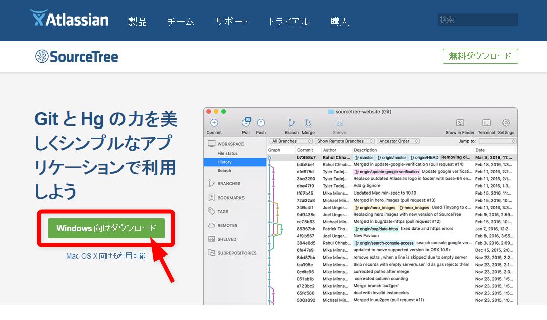 Gitを視覚的に操作できる「SourceTree」のインストール方法