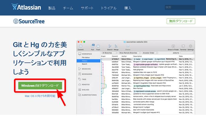 Windows版SourceTreeのダウンロード