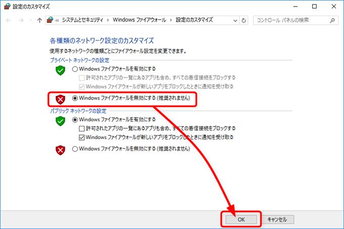 Windowsファイアウォールの設定のカスタマイズ画面