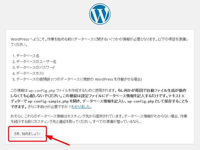 WordPress へようこそ。