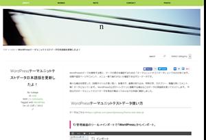 WordPressテーマユニットテストデータ日本語版を更新したよ! ‹ nuuno