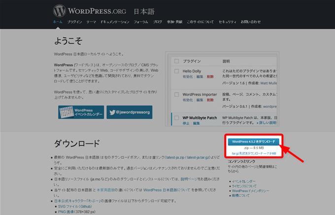 日本語 — WordPress