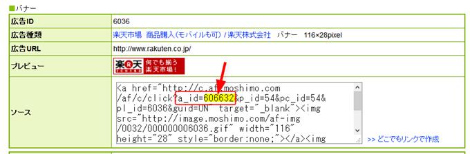 楽天市場プロモーションのa_idを取得