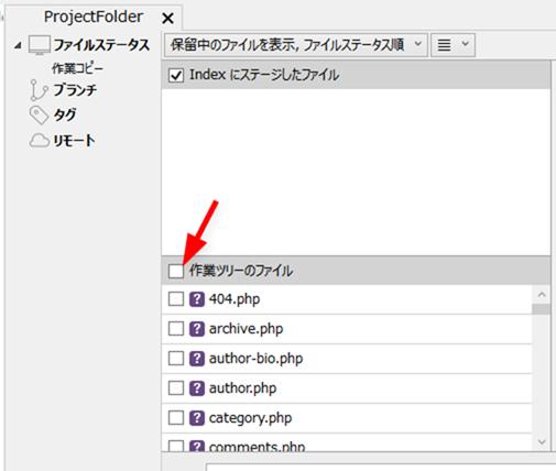 すべてのファイルをまとめてadd指定する