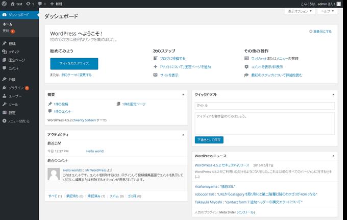 ダッシュボード ‹ test — WordPress