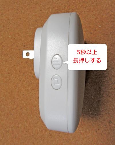 ドアチャイムのボタン