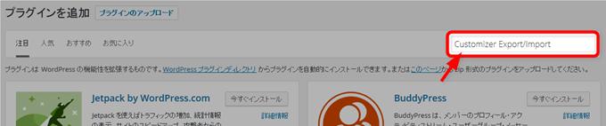 プラグインの検索フォームでプラグインを検索