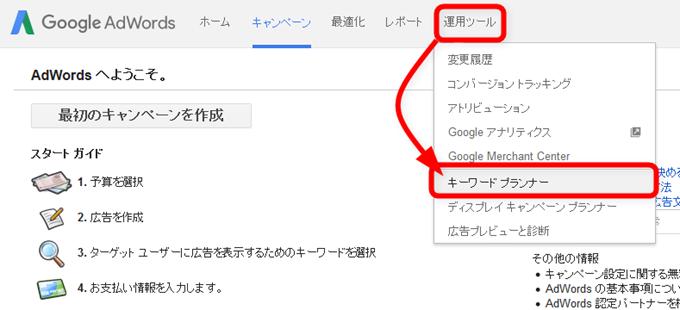 メニューから運用ツール→キーワードプランナーを選択