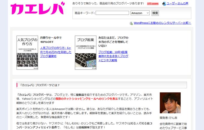 ブログパーツ生成ツール カエレバ