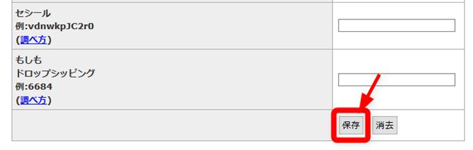 カエレバの保存ボタンをクリック