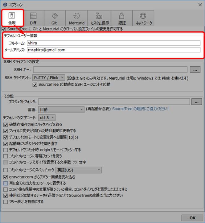デフォルトユーザー情報の登録