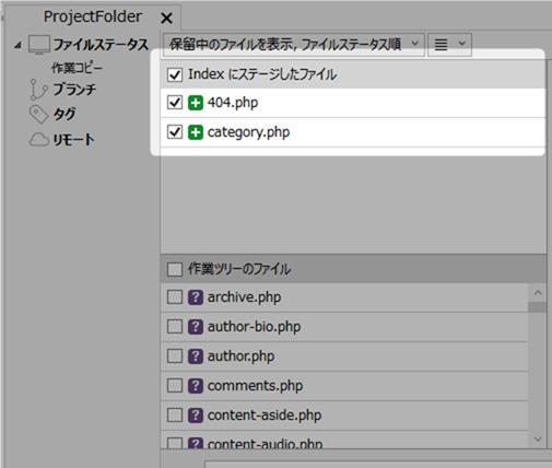 個々のファイルがインデックスにステージしたファイルに追加される