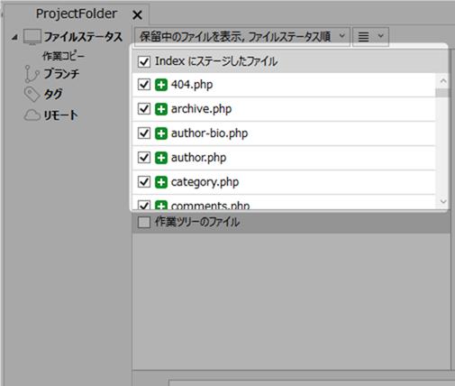 すべてのファイルがインデックスにステージする